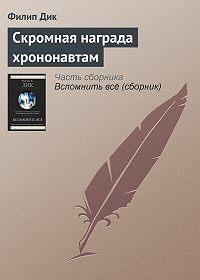 Филип Дик -Скромная награда хрононавтам