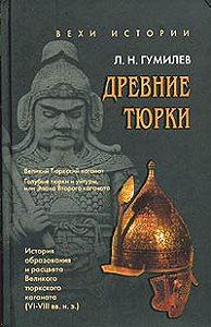 Лев Николаевич Гумилев -Древние тюрки