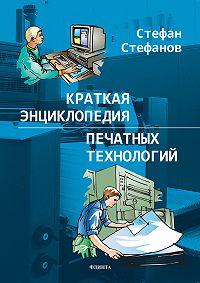 Стефан Стефанов -Краткая энциклопедия печатных технологий