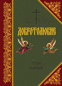 Святитель Макарий Коринфский - Добротолюбие. Том V