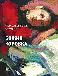 Ольга Бакушинская -Божия коровка
