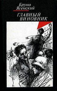 Бруно Ясенский -Главный виновник