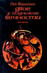 Лев Вершинин -Возвращение короля