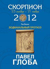 Павел Глоба - Скорпион. Зодиакальный прогноз на 2012 год