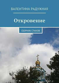 Валентина Радужная -Откровение. Сборник стихов
