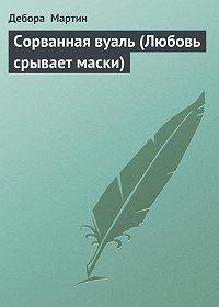 Дебора Мартин -Сорванная вуаль (Любовь срывает маски)