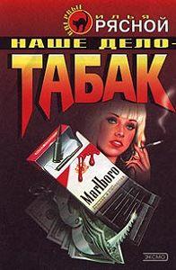 Илья Рясной -Наше дело – табак