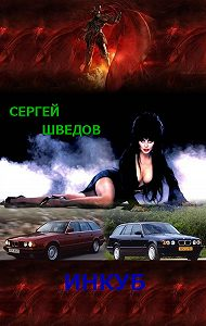 Сергей Шведов - Инкуб