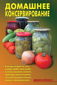 Р. Кожемякин -Домашнее консервирование