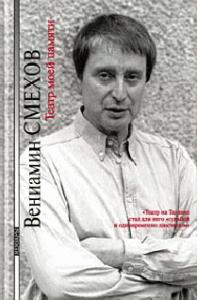 Вениамин Борисович Смехов -Театр моей памяти