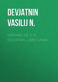 Vasilij Devjatnin -Verkaro de V. N. Devjatnin, Libro Unua