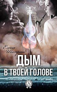 Елена Шапран -Дым в твоей голове