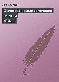 Лев Толстой -Философические замечания на речи Ж.Ж. Руссо