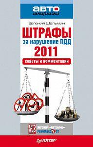 Евгений Шельмин -Штрафы за нарушение ПДД 2011. Советы и комментарии