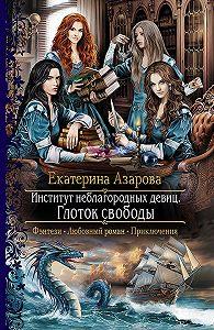 Екатерина Азарова -Институт неблагородных девиц. Глоток свободы