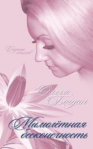 Ольга Богдан -Мимолетная бесконечность (сборник)