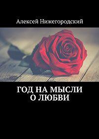 Алексей Нижегородский -Год на мысли олюбви