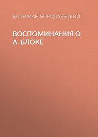 Валериан Бородаевский -Воспоминания о А. Блоке