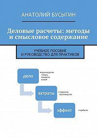 Анатолий Бусыгин -Деловые расчеты: методы исмысловое содержание