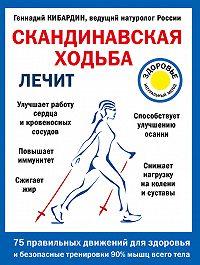 Геннадий Кибардин -Скандинавская ходьба лечит