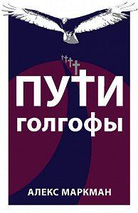 Алекс Маркман -Пути Голгофы