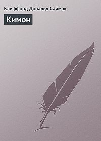 Клиффорд Саймак -Кимон