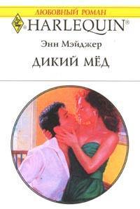 Энн Мэйджер - Дикий мед