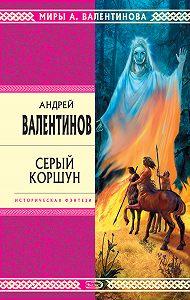 Андрей Валентинов - Серый коршун