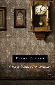 Елена Колина -Сага о бедных Гольдманах
