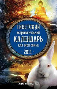 Михаил Зиновьев -Тибетский астрологический календарь для всей семьи. 2011
