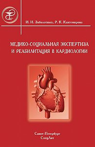 Инга Заболотных, Раиса Кантемирова - Медико-социальная экспертиза и реабилитация в кардиологии