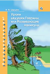 Игорь Федорович Шарыгин - Уроки дедушки Гаврилы, или Развивающие каникулы