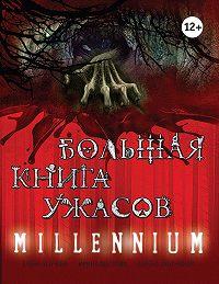 Сергей Охотников -Большая книга ужасов. Millennium