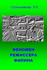 Людмила Стрельникова -Феномен режиссера Филина
