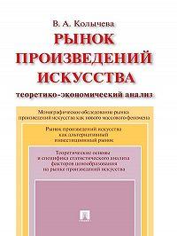 Валерия Колычева -Рынок произведений искусства: теоретико-экономический анализ