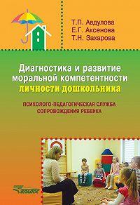 Татьяна Авдулова -Диагностика и развитие моральной компетентности личности дошкольника