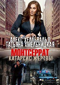 Татьяна Хмельницкая -Мотсеррат. Катарсис жертвы
