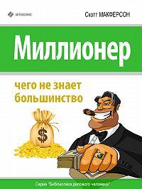 Скотт Макферсон -Миллионер. Чего не знает большинство