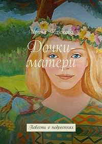 Ирина Каюкова - Дочки-матери