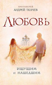 Андрей Ткачев -Любовь. Ищущим и нашедшим
