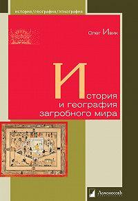 Олег Ивик -История и география загробного мира