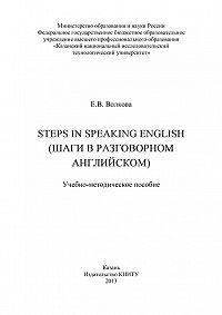 Елена Волкова -Steps in Speaking English (Шаги в разговорном английском)
