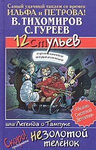 Валерий Тихомиров, Сергей Гуреев - 12 ульев, или Легенда о Тампуке