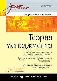 Коллектив Авторов -Теория менеджмента: Учебник для вузов. Стандарт 3-го поколения
