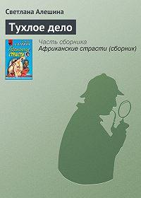 Светлана Алешина - Тухлое дело