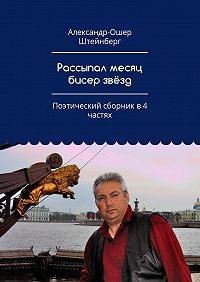 Александр-Ошер Штейнберг -Рассыпал месяц бисер звёзд. Поэтический сборник в4 частях