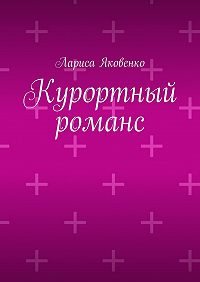 Лариса Яковенко - Курортный романс