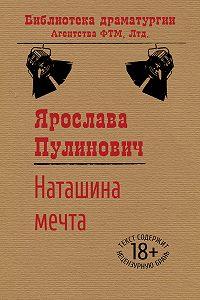 Ярослава Пулинович -Наташина мечта