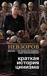 Александр Невзоров - Краткая история цинизма (сборник)