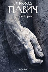 Милорад Павич - Русская борзая (сборник)